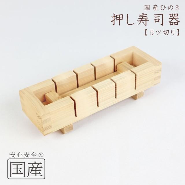 ◆木製 押し寿司器【五ツ切り】◆木工職人の手作り 寿司型 押し寿司型 型枠 木 日本製 鯖寿司 バッテラ あなご 箱寿司 えび エビ 海老