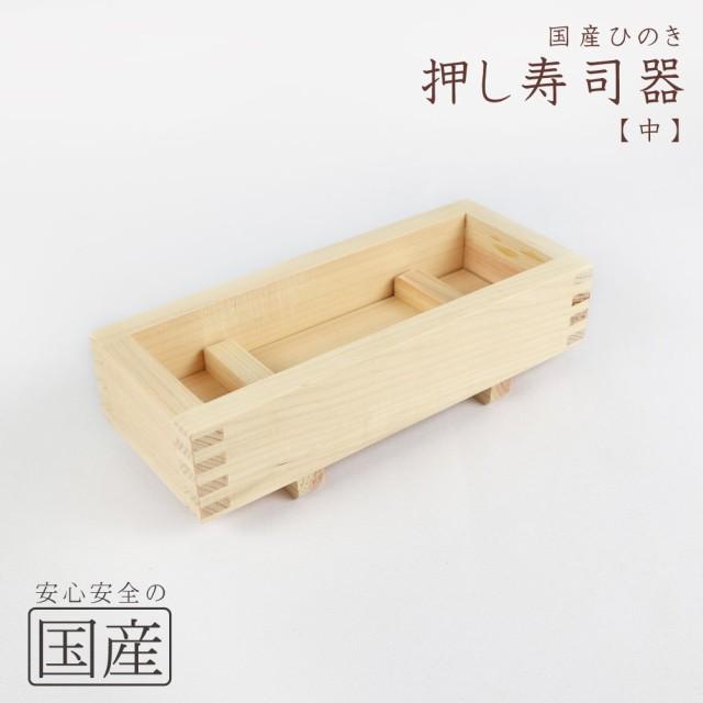 ◆木製 押し寿司器【中】◆木工職人の手作り 寿司型 押し寿司型 型枠 木 日本製 鯖寿司 バッテラ あなご 箱寿司 えび エビ 海老 サ