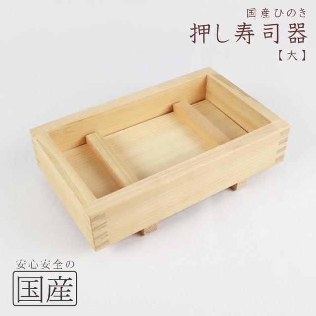 ◆木製押し寿司器【大】◆木工職人の手作り 寿司型 押し寿司型 型枠 木 日本製 鯖寿司 バッテラ あなご 箱寿司 えび エビ 海老 サバ