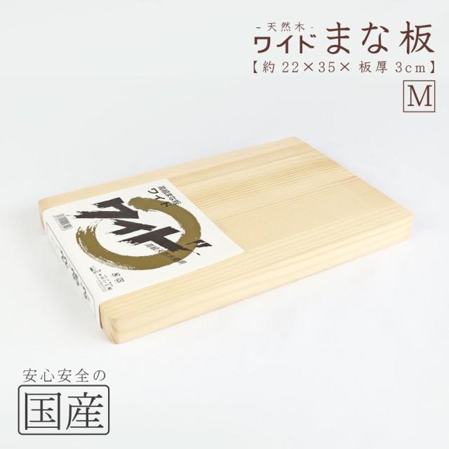 木製ワイドまな板【M】(約22×35×板厚3cm)天然木 国産品 木工職人の手作り 安心商品 日本製 木のまな板 カッティングボード