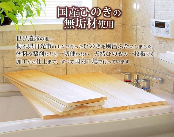 桧風呂気分♪◆天然ひのきの風呂ふた(70x18cm)◆純国産の安心品質! 日本製 ふろふた 風呂蓋 風呂ふた 木製風呂ふた 木製 木