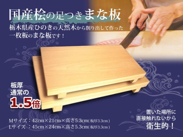 【国産品/無垢ひのき】◆ひのきの足付まな板(Lサイズ)◆木工職人の手作り!