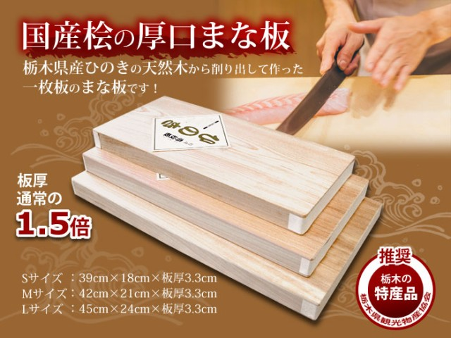 国産ひのきの無垢材使用!◆桧のまな板厚口(Mサイズ)◆木工職人の手作り 安心商品 桧 木製 木 日本製 まないた 木のまな板 木製