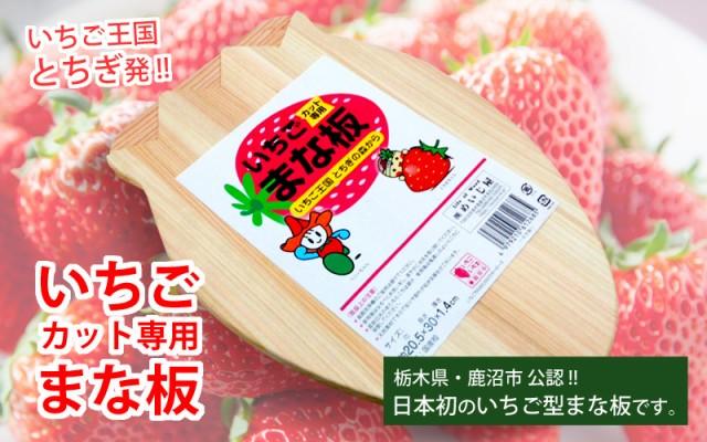 送料無料★日本で初めてのいちご型!【国産品/国産ひのき】いちごカット専用まな板 ◆木工職人の手作り商品◆