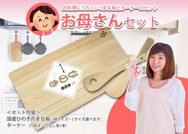 【国産品】 国産ひのきのまな板のお母さんセット【Mサイズ】 ◆職人の手作り 安心商品◆