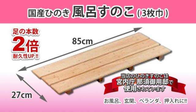 【安心の国産品/国産ひのき】◆耐久性の4本足!風呂すのこ(3枚巾)◆木工職人の手作り!◆