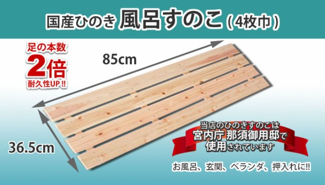 【安心の国産品/国産ひのき】◆耐久性の4本足!風呂すのこ(4枚巾)◆木工職人の手作り!◆