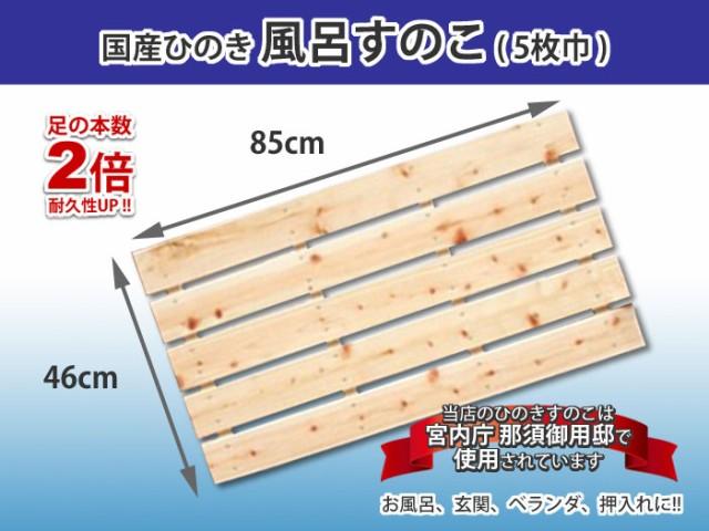 【安心の国産品/国産ひのき】◆耐久性の4本足!風呂すのこ(5枚巾)◆木工職人の手作り!◆