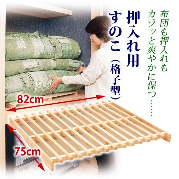 【国産品/国産ひのき】◆押入れ用格子型すのこ◆木工職人の手作り 安心商品
