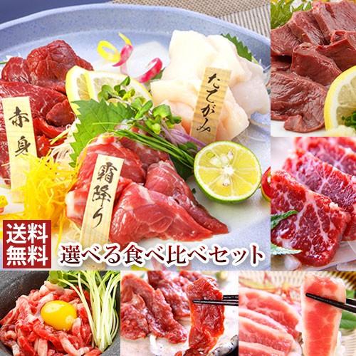 選べる 馬刺し お歳暮 ギフト 熊本 国産 霜降り 赤身 たてがみ 肉 送料無料 3種食べ比べ 約5人前 250g 赤身 中トロ たてがみ 馬刺 馬 肉