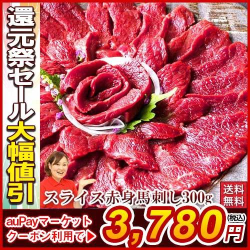 馬刺し お中元 ギフト 赤身 スライス 5人前 300g 5パック 馬刺 馬肉 赤身 焼肉 肉 おつまみ カナダ産