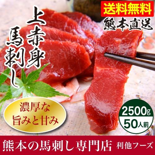 馬刺し お中元 ギフト 送料無料 熊本 上赤身 約50人前 2500g 約50g×50パック 馬刺 馬肉 赤身 焼肉 おつまみ