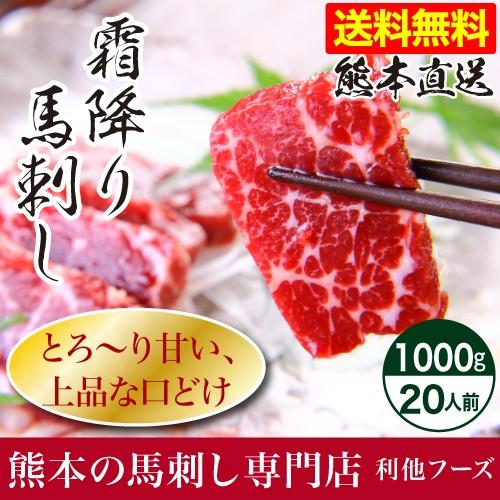 馬刺し 1kg 送料無料 熊本 霜降り 中トロ 約20人前 1000g 約50g×20パック 馬刺 馬肉 赤身 焼肉