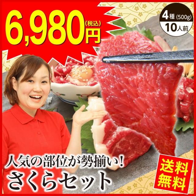 馬刺し お中元 ギフト 国産 肉 送料無料 さくらセット 4種(450g)約9人前 おつまみ