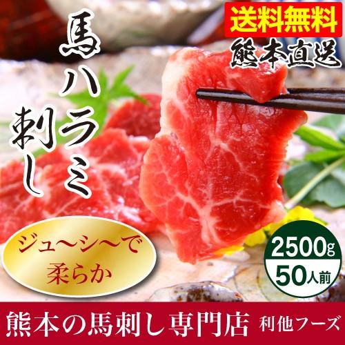馬刺し 父の日 プレゼント 1kg 送料無料 熊本 馬ハラミ 約50人前 2500g 約50g×50パック 肉 馬肉 焼肉 ギフト
