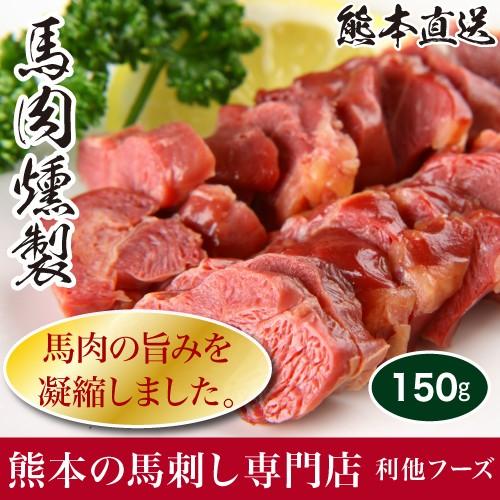 馬刺し 馬肉燻製(約150g) 利他フーズ さばきたて 馬刺 おつまみ 肉 ギフト