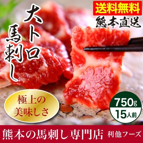 馬刺し 1kg 送料無料 熊本 大トロ馬刺し 約15人前 750g 約50g×15パック 馬刺 肉 馬肉 焼肉 ギフト