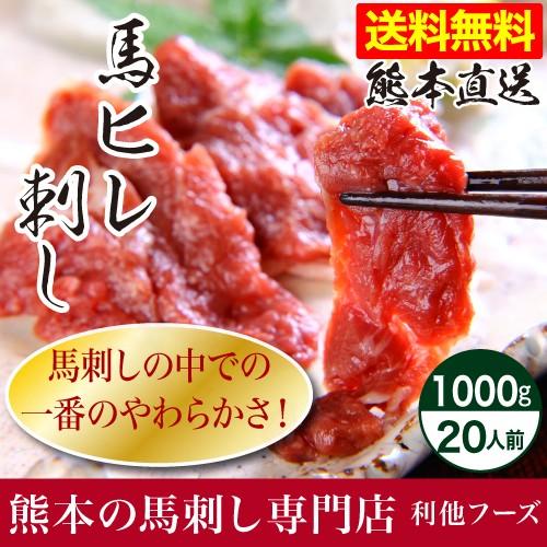 馬刺し お中元 ギフト 1kg 送料無料 熊本 馬ヒレ 約20人前 1000g 約50g×20パック 馬刺 馬肉 赤身 焼肉 おつまみ
