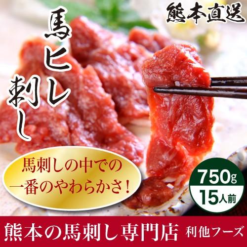 馬刺し 1kg 送料無料 熊本 馬ヒレ 約15人前 750g 約50g×15パック 馬刺 肉 馬肉 焼肉 ギフト