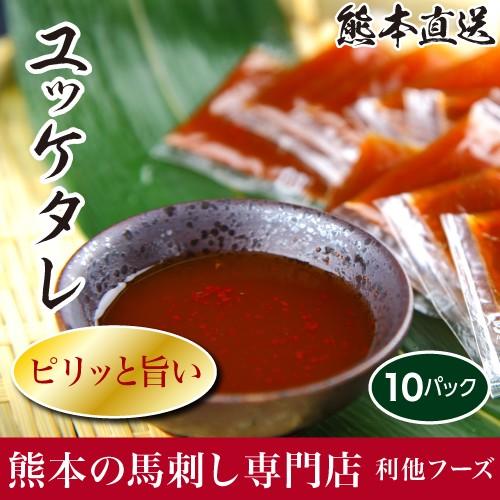 馬刺し お歳暮 ギフト 熊本 ユッケタレ(10ml×10パック) 馬刺 馬 肉 赤身 焼 肉 クリスマス