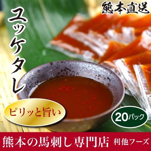 馬刺し 敬老の日 ギフト ユッケタレ(10ml×20パック) 馬刺 馬 肉 赤身 焼 肉 おつまみ 肉