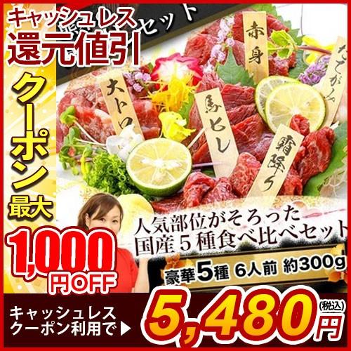 馬刺し 熊本 国産 送料無料 赤身 たてがみ 大トロ 霜降り ヒレ 5種食べ比べセット 6人前 300g 馬肉 肉