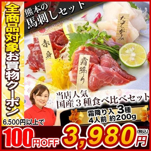 馬刺し 熊本 国産 霜降り 赤身 たてがみ 肉 送料無料 3種食べ比べ 約4人前 200g 赤身 中トロ たてがみ 馬刺 馬肉
