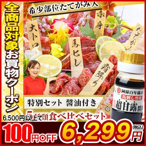 馬刺し 熊本 国産 専用醤油付き 赤身 霜降り 大トロ たてがみ ふたえご 肉 送料無料 5種食べ比べセット 6人前 300g 馬肉