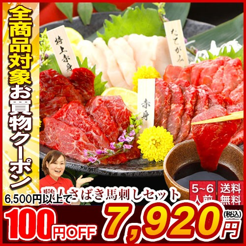 馬刺し スライス 赤身 特上赤身 たてがみ ブロック 赤身 ふたえご 送料無料 馬刺 馬肉 赤身 肉 焼肉 プレゼント 利他フーズ 惣菜 おつま