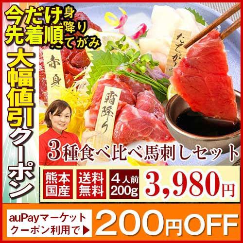 馬刺し 敬老の日 ギフト 熊本 国産 霜降り 赤身 たてがみ 肉 送料無料 3種食べ比べ 約4人前 200g 赤身 中トロ たてがみ 馬刺 馬 肉 肉