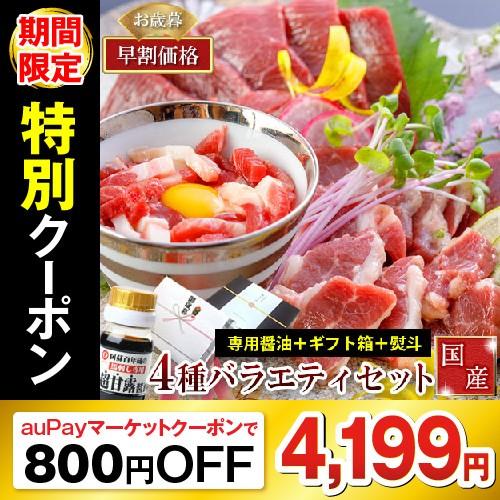 馬刺し お歳暮 早割 醤油付 熊本 国産 肉 送料無料 4種バラエティセット 食べ比べ 約7人前 350g 赤身 ふたえご たてがみ ユッケ 馬肉 贈