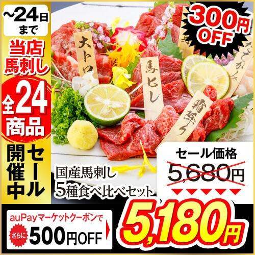 今だけ300円引 馬刺し 初売り 熊本 国産 送料無料 5種食べ比べセット 赤身 たてがみ 大トロ 霜降り ヒレ 6人前 300g 馬肉 ギフト