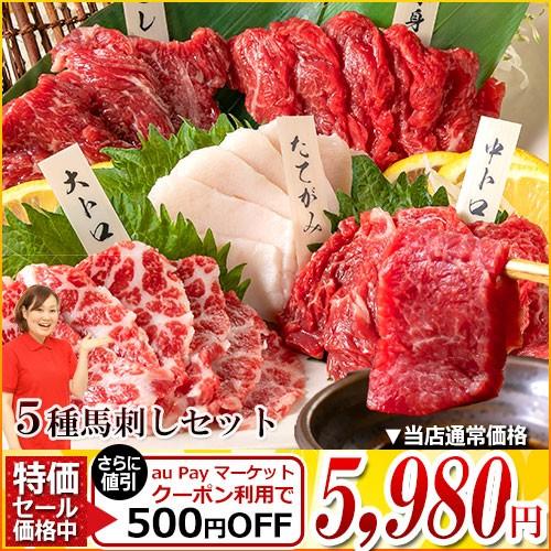 馬刺し 熊本 国産 送料無料 5種食べ比べセット 赤身 たてがみ 大トロ 霜降り ヒレ 5人前 250g 馬肉 肉 馬肉 焼肉 ギフト