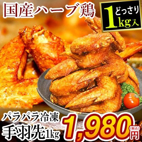 馬刺し お中元 ギフト 鶏肉 国産 手羽先 1kg 唐揚げに ハーブ鶏 約16本 利他フーズ お土産 新鮮 お取り寄せ 食べ物 惣菜 肉 焼肉