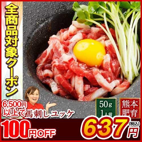 馬刺し お中元 ギフト ユッケ 約1人前 約50g×1パック 馬肉 赤身 焼肉 おつまみ