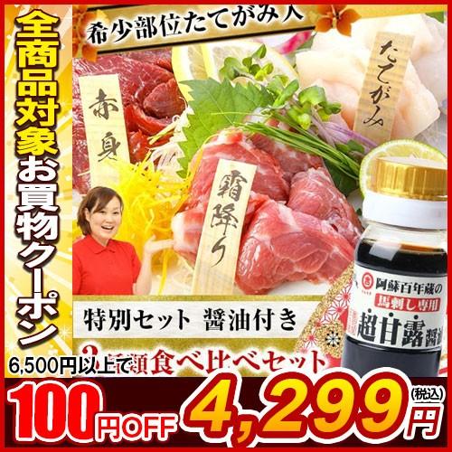 馬刺し 敬老の日 ギフト 熊本 国産 醤油付きセット 霜降り 赤身 たてがみ 肉 送料無料 3種食べ比べ 約4人前 200g 赤身 中トロ たてがみ