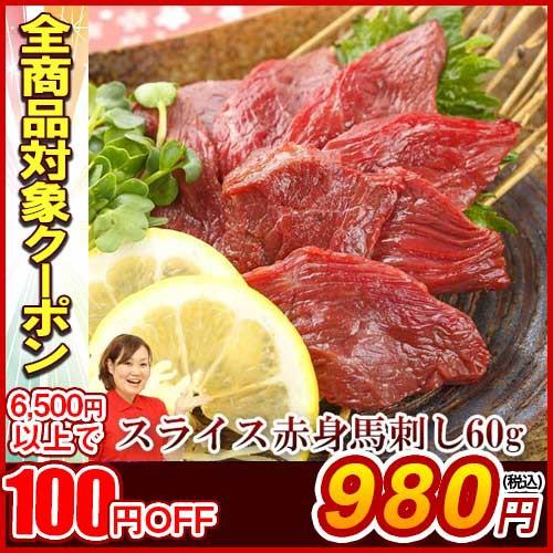 馬刺し 敬老の日 ギフト 赤身 スライス 1人前 60g 1パック 馬刺 馬 肉 赤身 焼 肉 肉 おつまみ カナダ産 肉