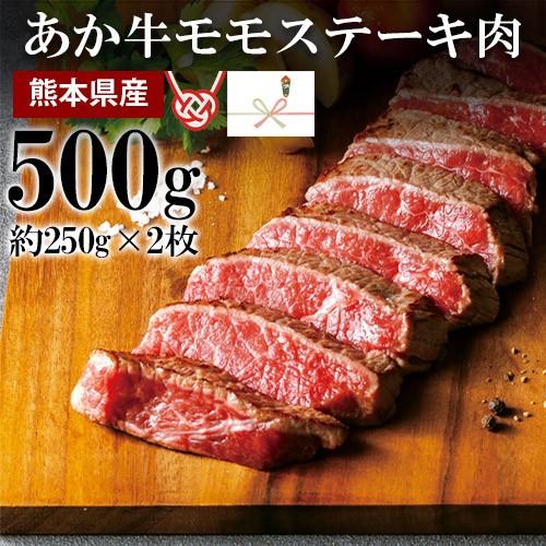 馬刺し お中元 ギフト 牛肉 肉 熊本県産 あか牛 ステーキ 500g (250g×2枚) 国産 和牛 焼肉 BBQ 肉 ギフト