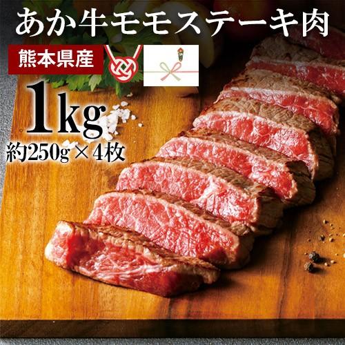馬刺し お中元 ギフト 牛肉 肉 熊本県産 あか牛 ステーキ 1000g (250g×4枚) 国産 和牛 焼肉 BBQ 肉 ギフト
