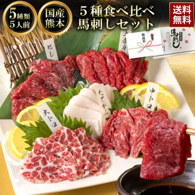 馬刺し 初売り 熊本 国産 送料無料 5種食べ比べセット 赤身 たてがみ 大トロ 霜降り ヒレ 6人前 300g 馬肉 ギフト