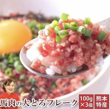 馬刺し 熊本 大トロフレーク 300g 約15人前 おつまみ ご飯の友肉 ギフト