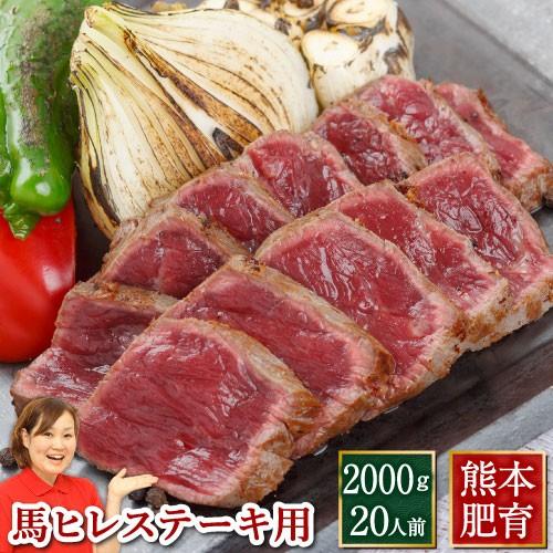 馬刺し 熊本 お中元 ギフト ヒレステーキ 1kg 送料無料 馬ヒレ ステーキ 約20人前 2000g 約100g×20パック 肉