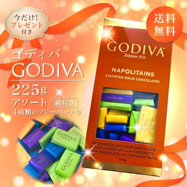 売れてる商品 ゴディバ ゴディバ ナポリタン 225g GODIVA チョコレート ゴディバチョコ 高級チョコ 箱付 ギフト プレゼント 高
