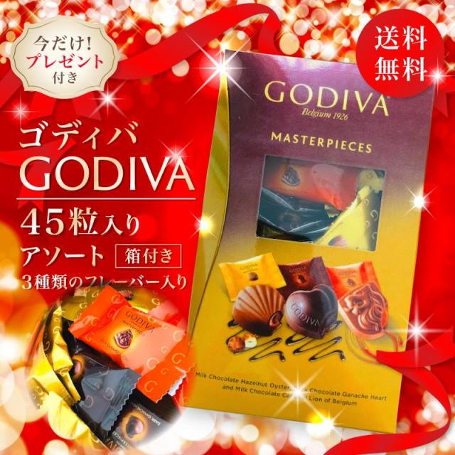 GODIVAチョコ大セール 今だけプレゼント付 ゴディバ ゴディバ マスターピース 45個 チョコレート ゴディバチョコ 高級チョコ 箱