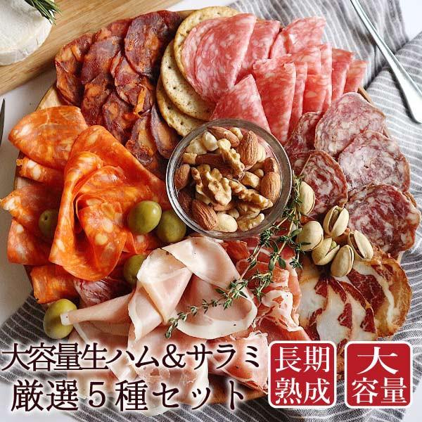 肉 オードブル『スペイン産ハモンセラーノ&イベリコ大トロ生ハム&サラミ&チョリソ5種詰め合わせセット240g』送料無料 訳あり ポイント