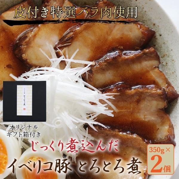 復興 ポイント消化 送料無料 『スペイン産イベリコ豚 とろとろ煮 2個セット』角煮 グルメ お試し