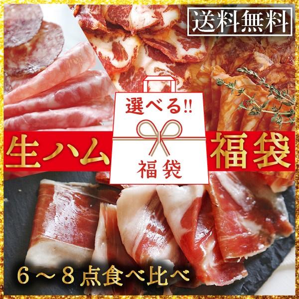 復興 ポイント消化 送料無料 おつまみ『スペイン産イベリコ豚生ハム サラミ 福袋セット』詰め合わせ ぽっきり お試し