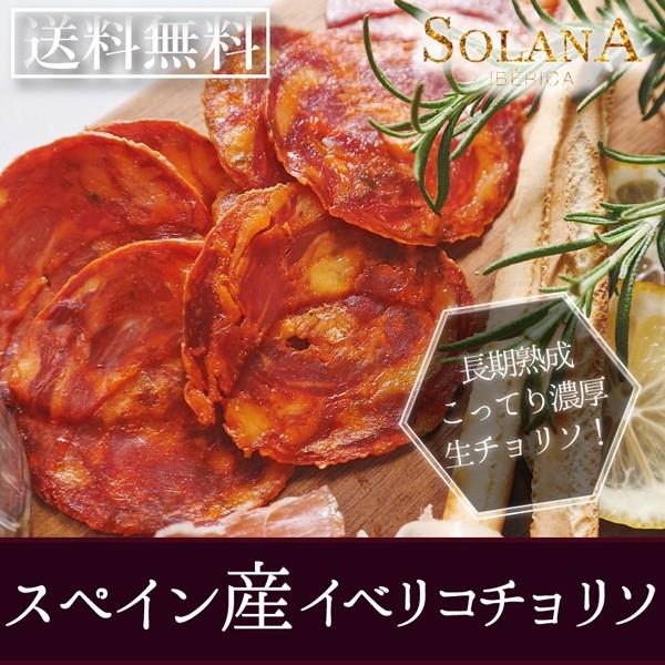 お試し ポイント消化 『スペイン産 イベリコ豚の燻製パプリカサラミ 生チョリソ 40g』送料無料 食品 生ハム おつまみ 訳あり