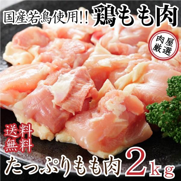 ポイント消化 送料無料 訳あり『国産若鳥 鶏もも肉 2kg』肉 食品 セール