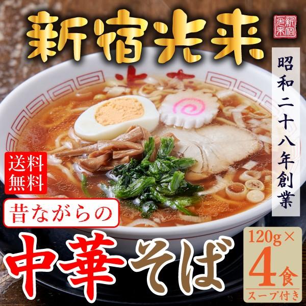 ポイント消化 お試し『新宿 光来 昔ながらの 中華そば 4食セット 醤油』ラーメン 訳あり 送料無料 グルメ 食品